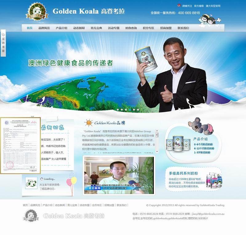 宁波保税区金考拉国际贸易有限公司