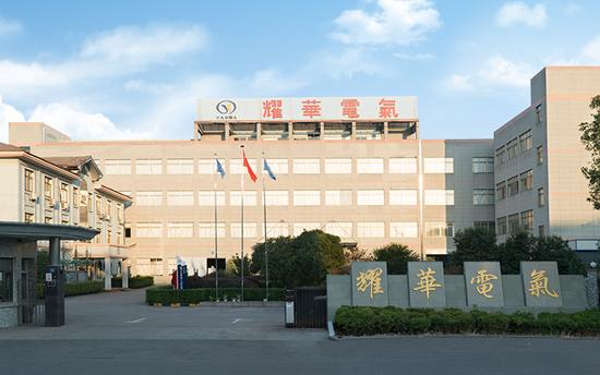 宁波耀华电气科技有限责任公司