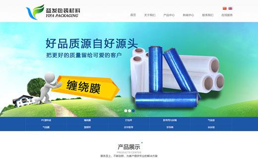 宁波益发包装材料有限公司