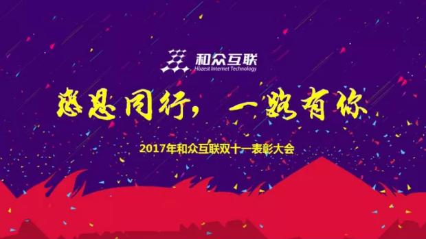 【乐】感恩同行,一路有你——2017双十一表彰大会