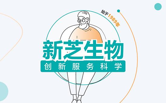 宁波新芝生物科技股份有限公司(新站)